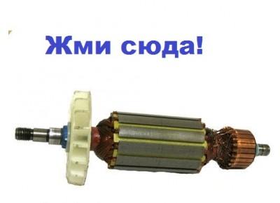 Якорь для болгарки DWT (ДВТ)  125. Дешевле всех тут. Узнайте почему!